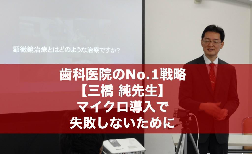 デンタルみつはし(三橋純先生9