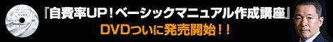 『自費率アップのためのベーシックマニュアル作成講座Vol.1』DVDついに発売開始!!