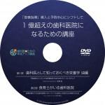 レーベル_dvd02