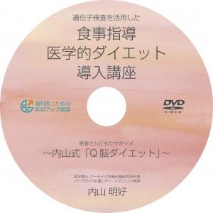 内山明好先生DVD