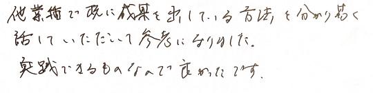 s201510参加者の声4_1