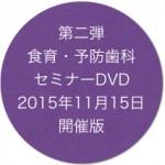 DVD20151115見本画像.001