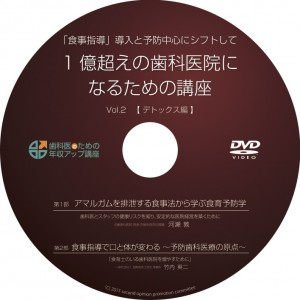 食育予防歯科セミナーDVD第2弾_新版01_2_2