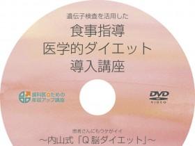 歯科医院の遺伝子検査活用ダイエット指導法DVD