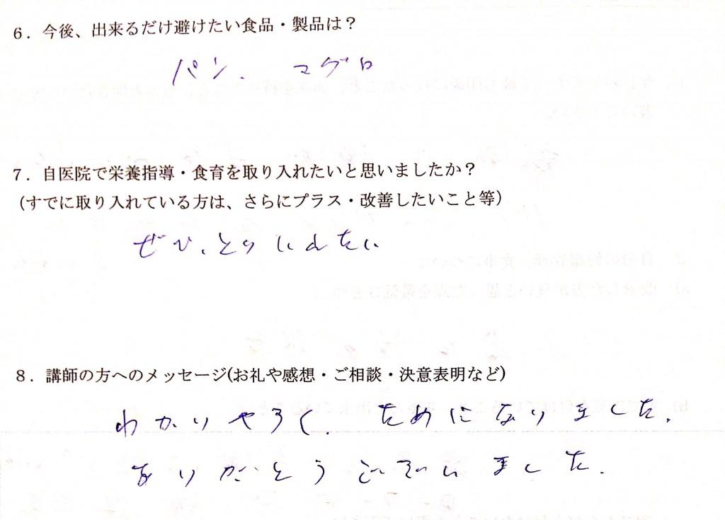 セミナー参加者の声20-2山田英治先生_1