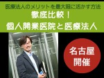 医療法人化セミナーin名古屋