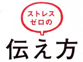 木村英一さんの著書「ストレスゼロの伝え方」