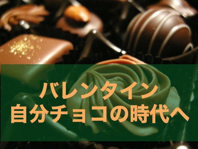バレンタインは自分チョコが主流