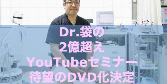 Dr袋の2億超え講座DVD化決定