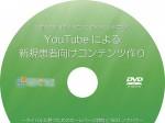 袋一仁先生の2億超えWeb戦略講座DVD