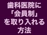 会員制歯科医院構築法