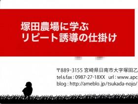 塚田農場のリピートツール研究