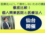 仙台開催「医療法人活用セミナー」2016年10月23日講座