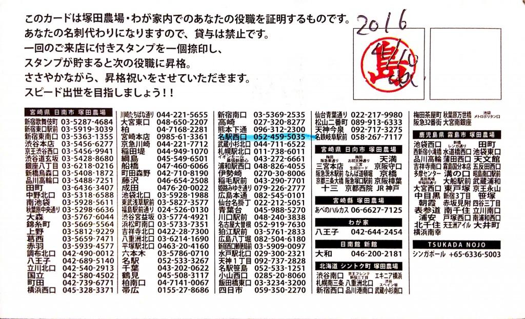 tsukada_card_ura 27_1