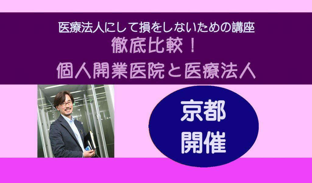 医療法人徹底活用セミナー京都開催