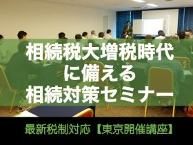 医院承継・相続税対策セミナー