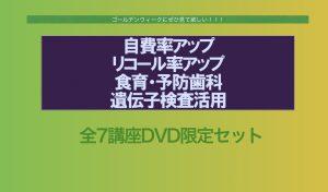 セミナーのDVDキャンペーン