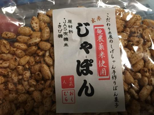 玄米ポン菓子「じゃぽん」