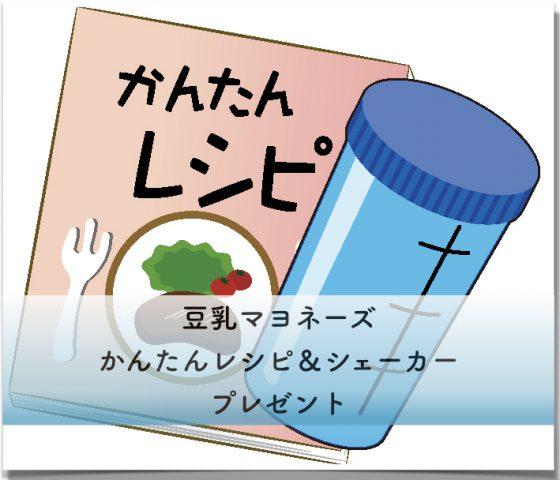 豆乳マヨネーズ&レシピプレゼント