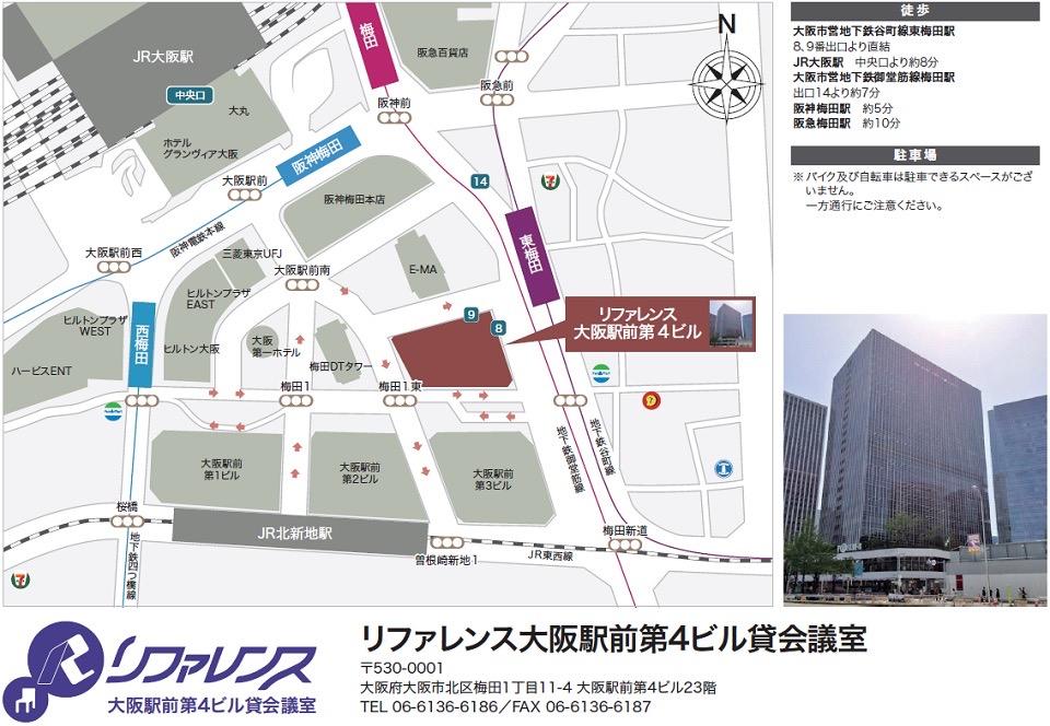 リファレンス大阪駅前第4ビル